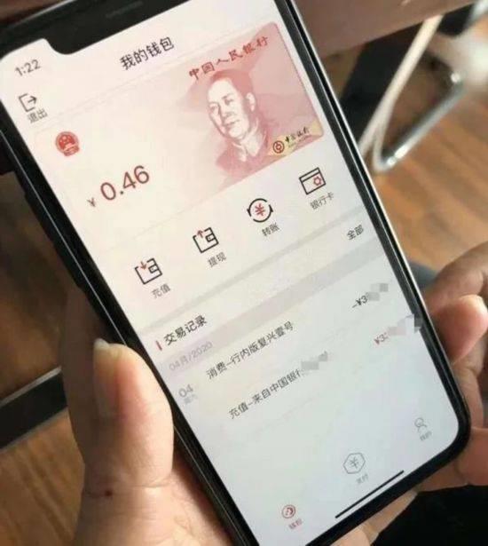 网上流传的中国银行内测截图