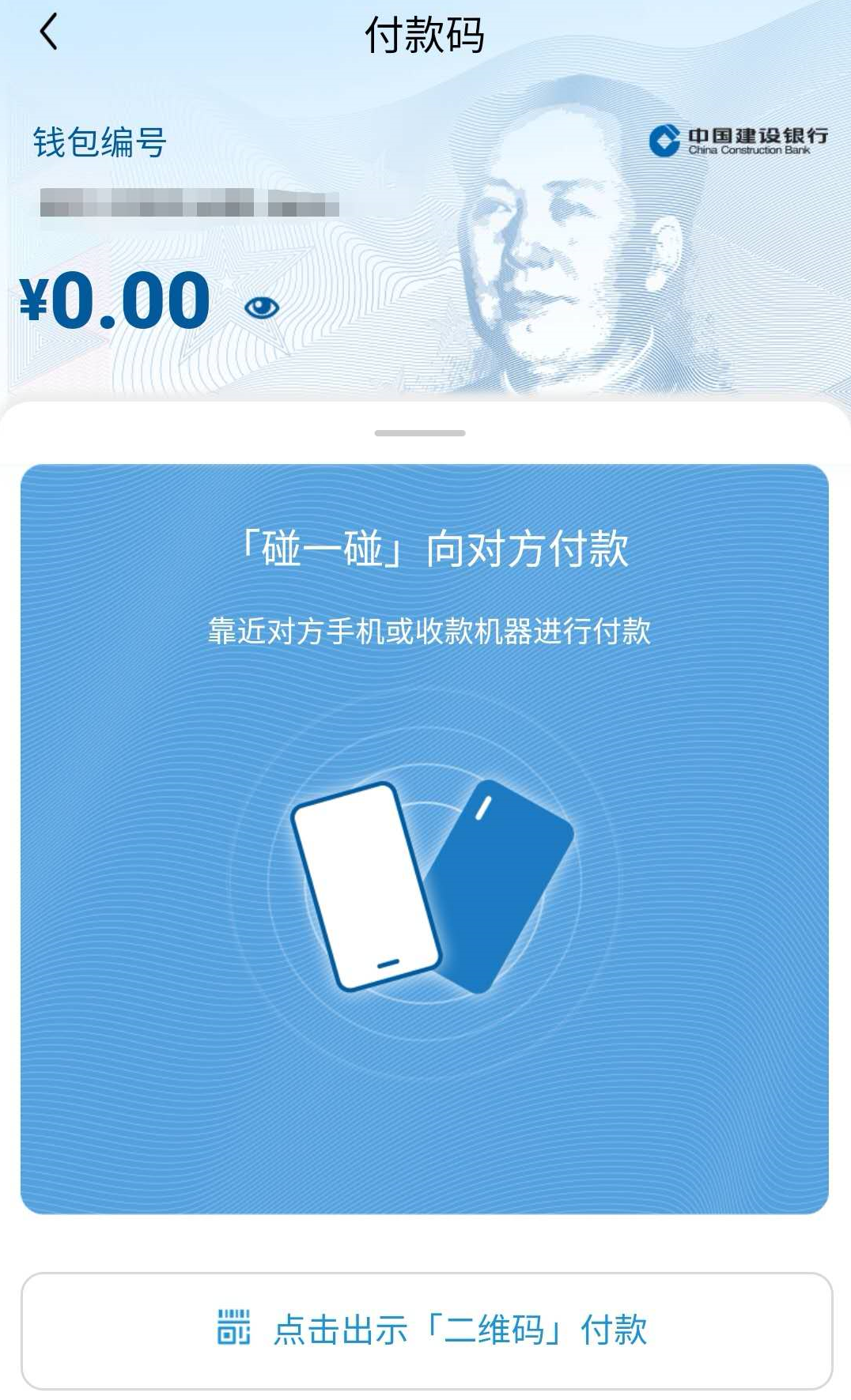 建行数字人民币测试截图。